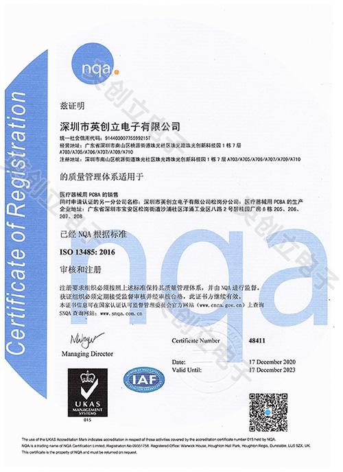 """祝贺我司顺利通过""""ISO13485 : 2016""""质量管理体系认证"""